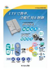 LTE対応接点遠隔監視装置「製品カタログ」 表紙画像