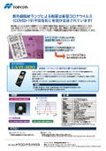 紫外線強度計UVR-300 表紙画像