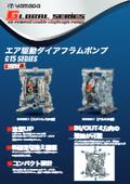 エア駆動ダイアフラムポンプ『G15シリーズ ステンレス/アルミ』