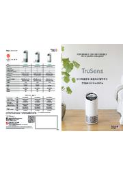 空気清浄機『TruSens』 表紙画像