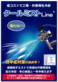 クールミスト『Line』 表紙画像