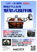 開放ドラム缶用 『懸架式撹拌機』【デモ機レンタル】