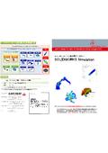 解析ソフトウェア『SOLIDWORKS Simulation』 表紙画像