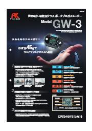 ポータブルガスモニター『GW-3』 表紙画像