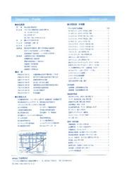 株式会社三昌製作所『ベース板』 表紙画像