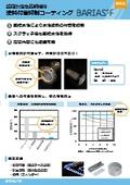 超撥水防汚コーティングBARIAS(バリアス)-F【配管の防汚対策・清掃工数削減】