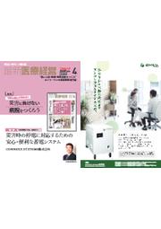 最新医療経営〈PHASE3〉抜き刷り版|自家発電を中小・病床にも! 表紙画像