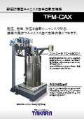 耐圧防爆型キャニスタ缶半自動充填機