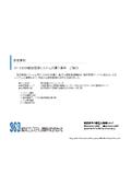 勤怠管理システム用タイムレコーダー『BT-2300N』ソリューション資料