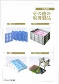 アクト石原 合成樹脂その他の取扱製品 カタログ 表紙画像