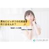 「乾燥肌」へのご提案【オリオン粧品工業(株)】.jpg