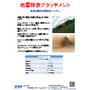 SSI製品紹介_地雷除去アタッチメント.jpg