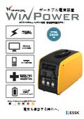 ポータブル電源装置『WinPower WP-PS1200L』
