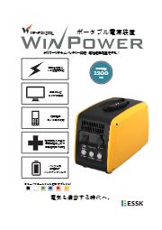 ポータブル電源装置『WinPower WP-PS1200L』 表紙画像