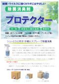 除菌消臭剤『プロテクター』
