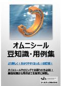 スプリング荷重式シール『オムニシール 豆知識と用例集 改訂版』