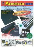 独立気泡断熱シート『エアロフレックス シート・シートロール』