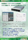 TS 同時録画(法定同録)システム 表紙画像
