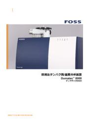 燃焼法タンパク質/窒素分析装置『デュマテック8000』 表紙画像
