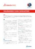SOLIDWORKS Flow Simulation(流体解析) データシート 表紙画像