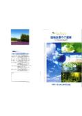 環境改善のご提案 表紙画像
