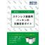 【解説資料】異物混入コンタミを防ぐ!「ステンレス容器用パッキンの交換目安ガイド」 表紙画像