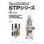 2液自動計量混合定量吐出機★STPシリーズ 表紙画像