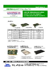 Concurrent Technologies社 搭載用組み込みボード 表紙画像