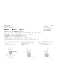【取扱説明書】一斗缶・ペール缶用バルブ(PE/BVシリーズ) 表紙画像