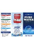 災害時対応 多目的水質浄化カート『EMC-911RX』
