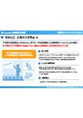 【導入事例集】Web会議システム『LiveOn』(3)