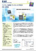 ワイヤレス給電トランスミッタ P9038 8W, Qi準拠 表紙画像