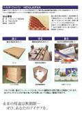 ヘキサ・ジャパン株式会社 事業紹介