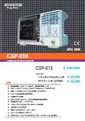 1.8GHz スペクトラムアナライザ『GSP-818』