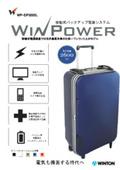 ポータブル電源装置 WinPower WP-DP3000L 表紙画像