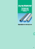 ワイヤプロテクタ S形/N形/TS形/アウトレット 表紙画像