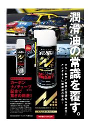 潤滑油『ナノコロオイルスプレー』 表紙画像