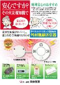 【移報接点付住宅用火災警報器用】外付無線送信器