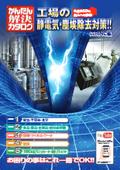 かんたん解決カタログ 工場の静電気・塵埃除去対策‼(TRINC編)