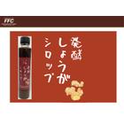 発酵しょうがシロップを使ったPB商品・OEM商品の受託製造 表紙画像