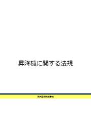 資料『昇降機に関する法規』 表紙画像