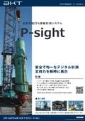 光学式杭打ち挙動計測システム 『P-Sight 』