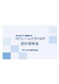 資料『1成分形ウレタン防水材 KFシールテクトWP設計価格表』