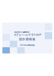 資料『1成分形ウレタン防水材 KFシールテクトWP設計価格表』 表紙画像