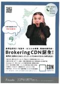 【CDN square】Brokering CDN