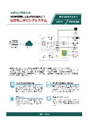 【再エネIoT事例】地熱発電開発向け温泉モニタリングシステム 製品カタログ 表紙画像
