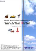 建設機械レンタル・資材レンタル業向け「Webアクティブレンタル」 表紙画像