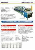 殺菌調理機器『連続殺菌機(蒸し機)』