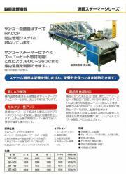 殺菌調理機器『連続殺菌機(蒸し機)』 表紙画像