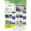 産業用オゾン発生器『ファボゾンシリーズ』 表紙画像